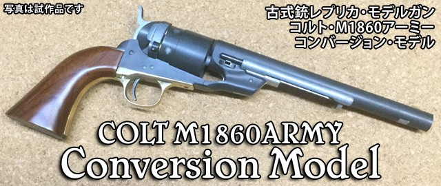 【2017年10月下旬発売予定】 HWS 古式銃レプリカ...