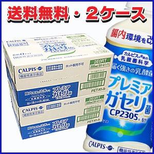 ★送料無料・2ケース★カルピス届く強さの乳酸菌...