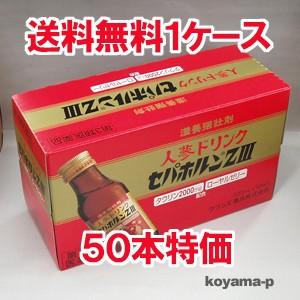 人参ドリンク セパホルンZIII 100ml×50本 【...