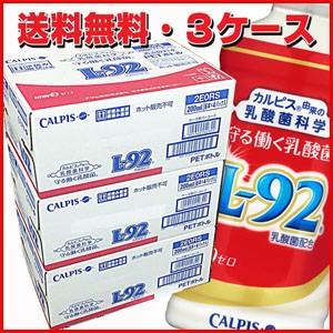 ★送料無料・3ケース★カルピス守る働く乳酸菌「L-92乳酸菌」200mL×72本