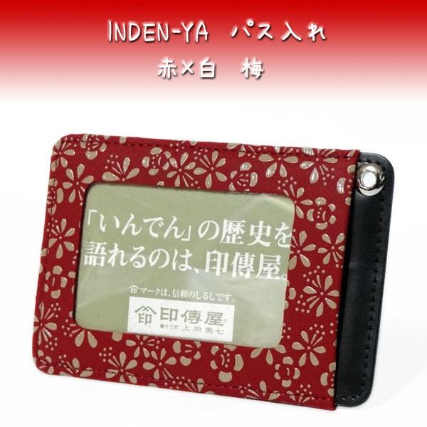 【即納】和柄定期券・免許証入れ/印伝/赤地白漆/...