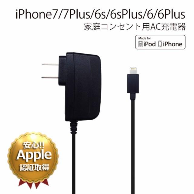 Apple認証 iPhone 充電器 コンセント ライトニン...