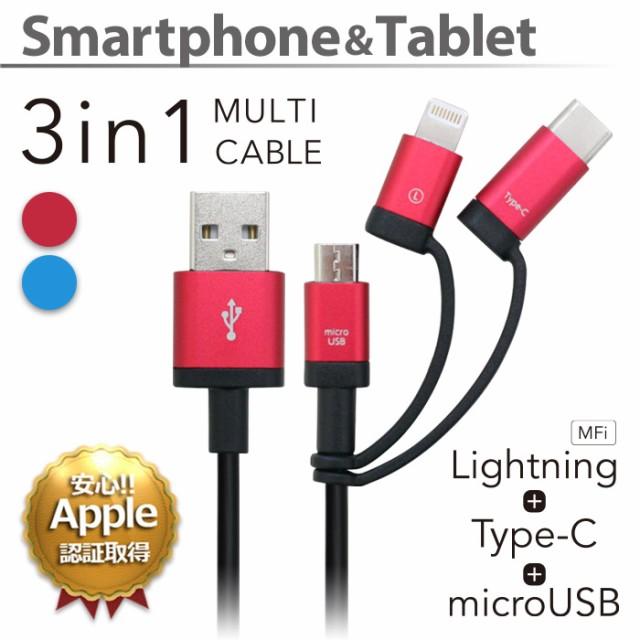 Apple認証 3in1 Lightning ライトニング Type-C m...