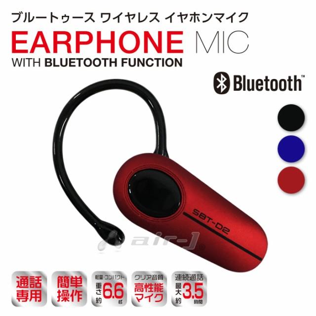 Bluetooth イヤホンマイク 通話専用 超軽量 コン...