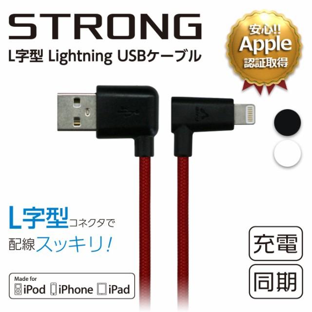 Apple認証 iPhone ケーブル L字型 強化メッシュケ...