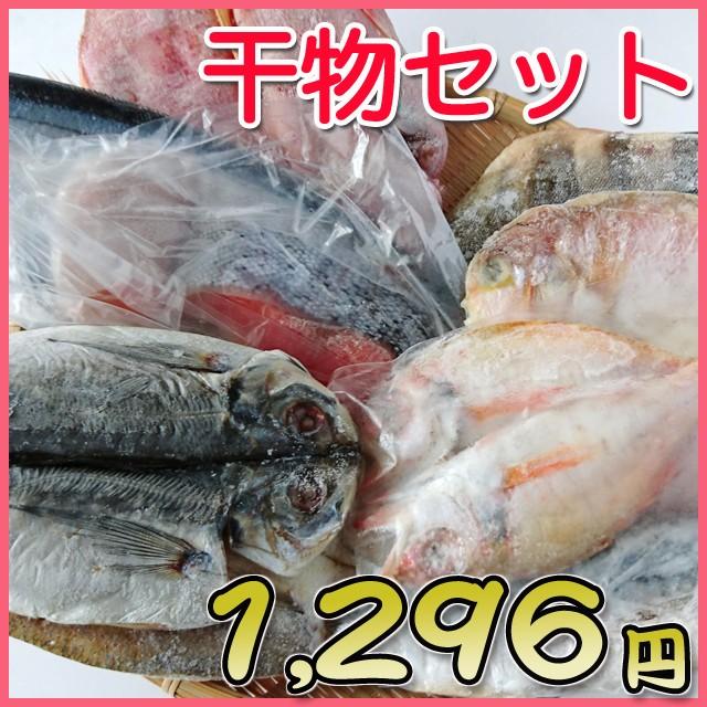 干物セット(お好み3種)/ホッケ/文化サバ/