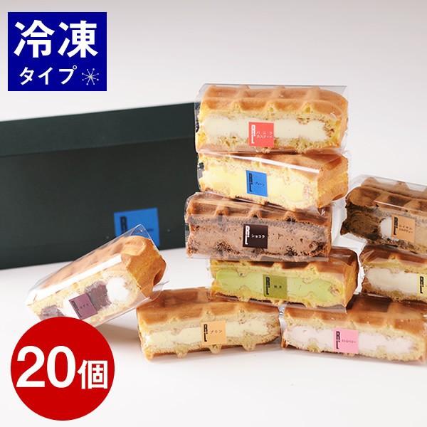 【冷凍タイプ】ワッフルケーキ20個(10個入り×2...