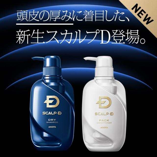 【薬用シャンプー】スカルプD ドライ2点セット(...