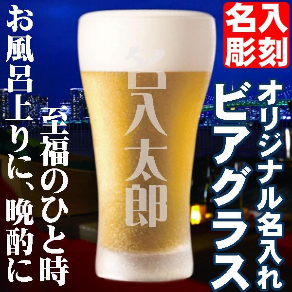【最短当日発送】名入れ ビアグラス オリジナル /...