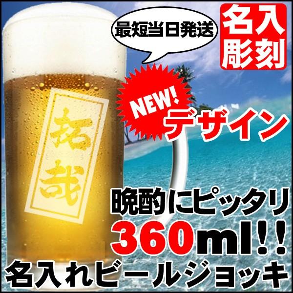 【最短当日発送】新デザイン 名入れ ビールジョッ...