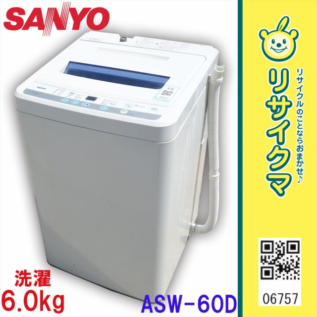K▼サンヨー 洗濯機 2011年 6.0kg 風乾燥 ステン...