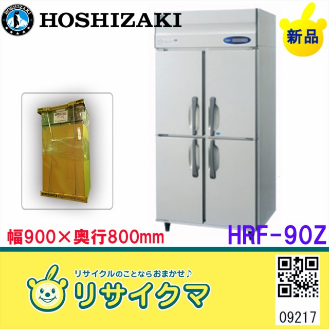 M▽新品 ホシザキ 業務用冷凍冷蔵庫 縦型4面 1凍3...