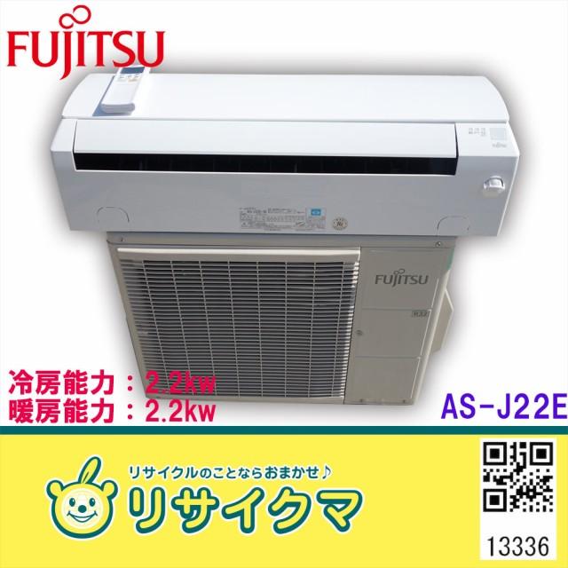 M▽富士通 ルームエアコン 2015年 2.2kw 〜8畳 人...