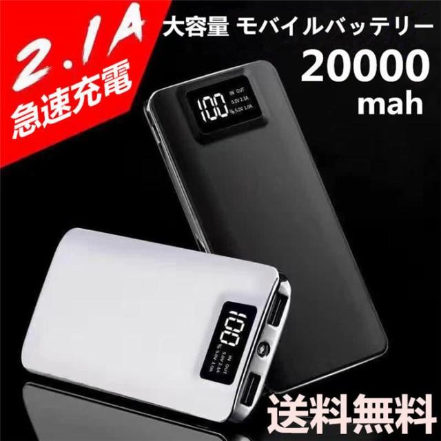 即納モバイルバッテリー 20000mAh 大容量 軽量 iP...