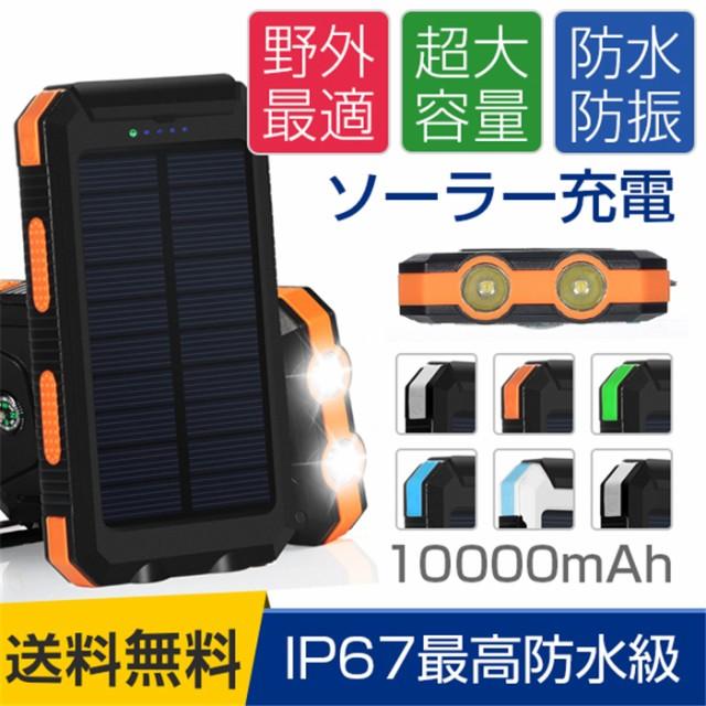 即納モバイルバッテリー ソーラー 10000mAh 携帯...