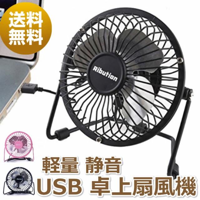 USB 卓上 扇風機 ミニ扇風機 USB式 コンパクト 360度回転 静音 軽量 4枚羽根