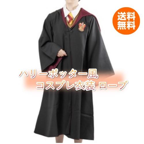 【送料無料】ハリー ポッター 風 コスプレ 衣装 ...