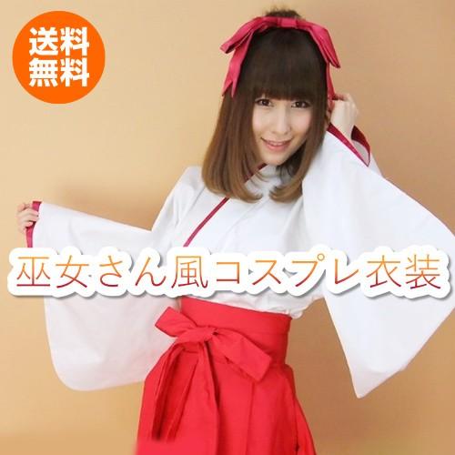 巫女 風 コスプレ 衣装 ハロウィン イベント 忘年...