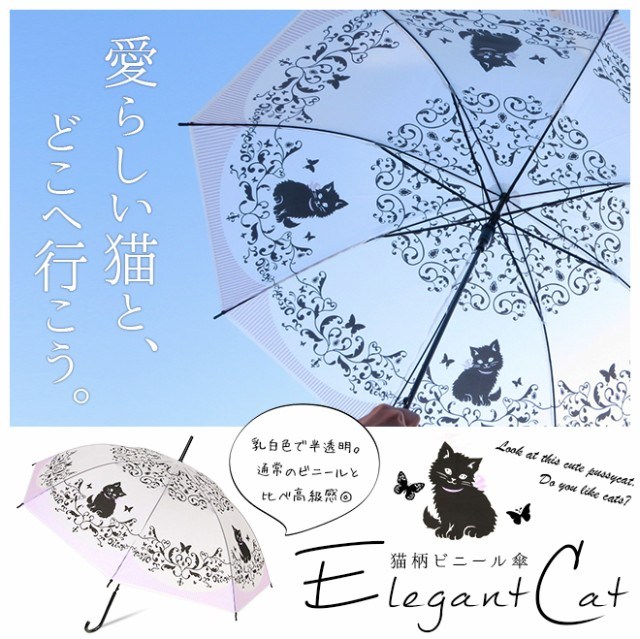 《58cm》可愛い ビニール傘 キャット柄 猫柄  お...