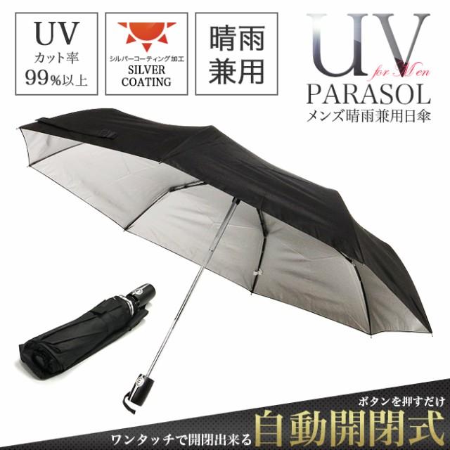 《60cm》日傘 自動開閉 折りたたみ傘 メンズ レデ...
