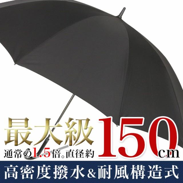 【直径150cm/親骨85cm】傘 メンズ 超特大サイズ ...