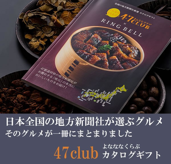 47クラブ カタログギフト グルメ 路コース【47...