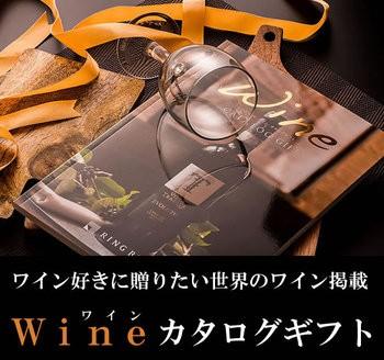 ワイン好きに贈りたい ワイン 赤 白 カタログギ...