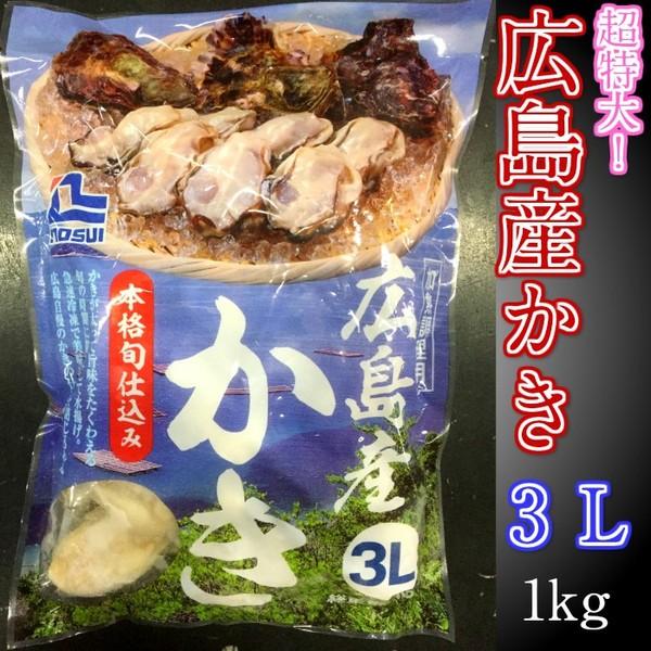 超特価品!広島産 剥きカキ 3Lサイズ 1kg(24個...