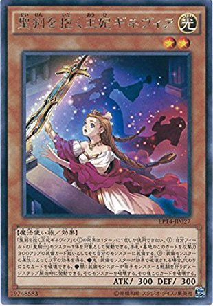 遊戯王 EP14-JP027 聖剣を抱く王妃ギネヴィア (レ...