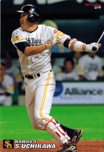 2017プロ野球チップス 第2弾 079 内川聖一 (ソフ...
