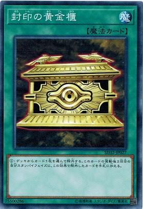 遊戯王 SD32-JP027 封印の黄金櫃 サイバース・リ...