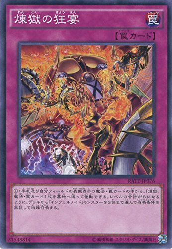 遊戯王 RATE-JP076 煉獄の狂宴 レイジング・テン...