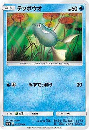 ポケモンカードゲーム サン&ムーン 011/050 テッ...