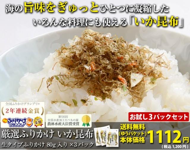 【ふりかけ・茶漬けに】いか昆布 80g×3食 【ゆう...