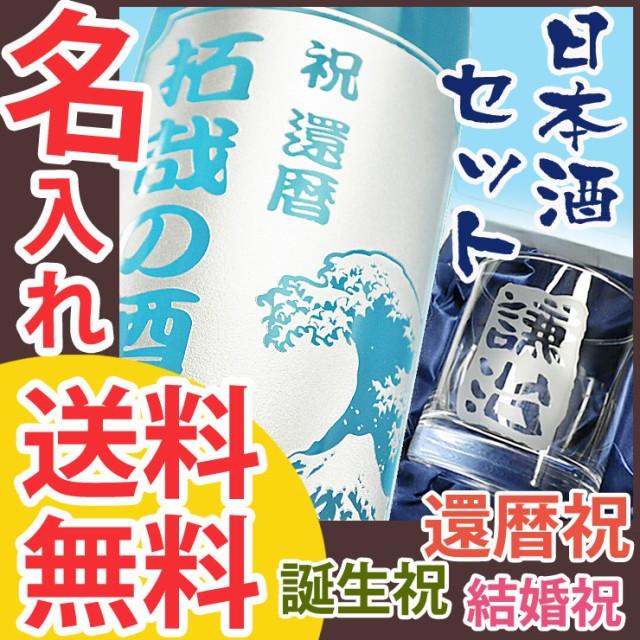 名入れ お酒 【 送料無料 】日本酒 ロック グラス...