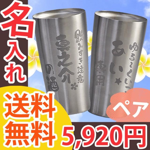 名入れ 真空ステンレスタンブラー ペア 【 送料無...