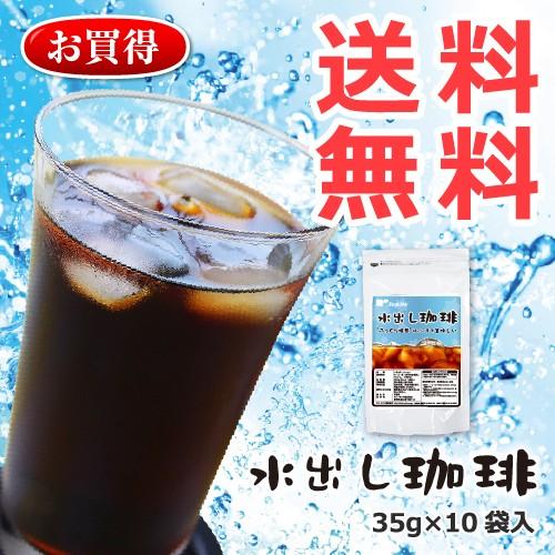 水出し珈琲 10個入【水出しコーヒー/アイスコーヒ...