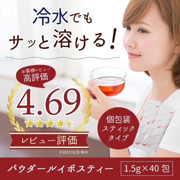 パウダールイボスティー 40包【ルイボス/ノンカフ...