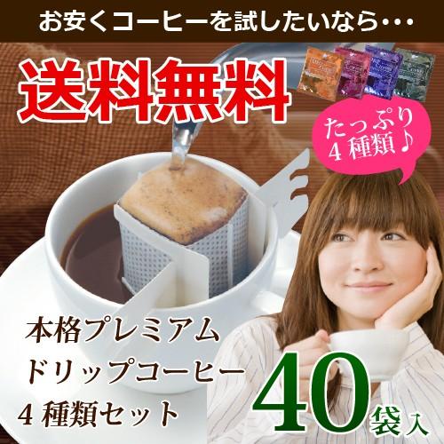 本格プレミアムドリップコーヒー 4種セット【珈琲...