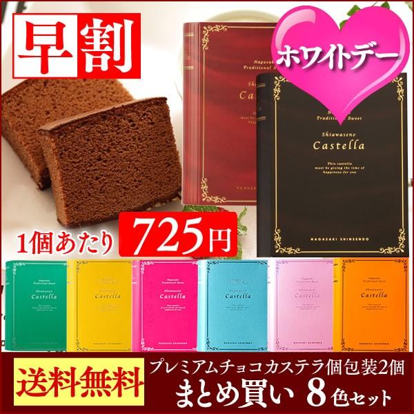 【お返しに】ショコラリーブル(個包装2個)×8色...