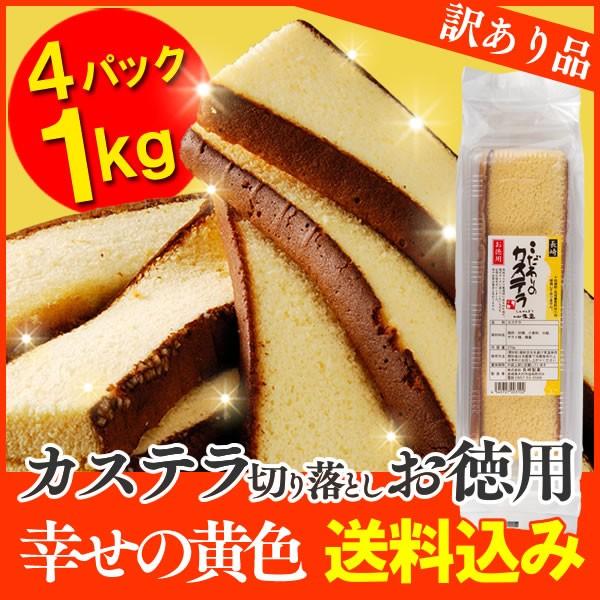 【訳あり】 お徳用 カステラ切り落とし 4パック ...