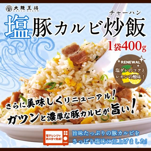 大阪王将塩豚カルビ炒飯(チャーハン)400g[16年9...