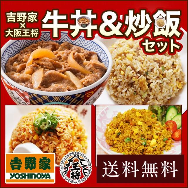 【送料無料】 ≪吉野家×大阪王将≫ 牛丼&炒飯セ...