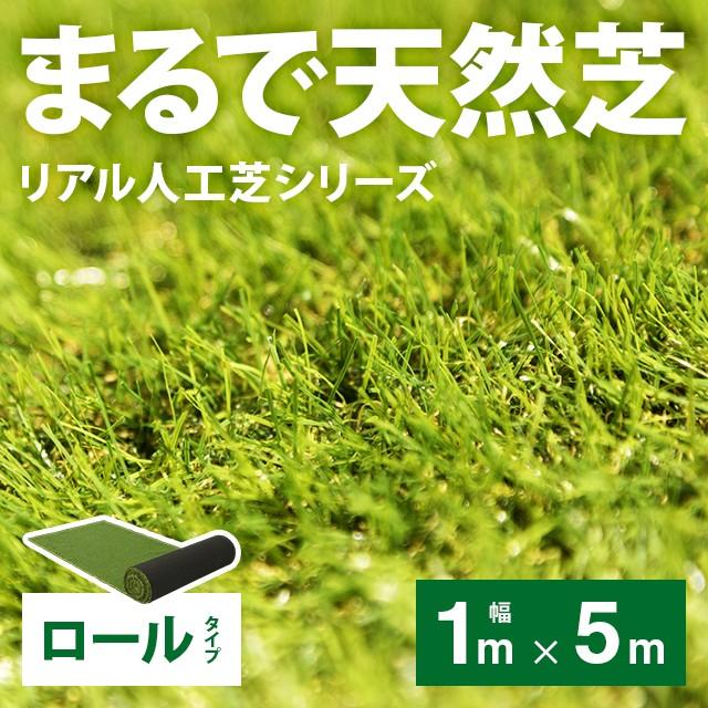 人工芝 ロールタイプ 1m×5m