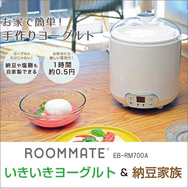 送料無料★いきいきヨーグルト&納豆家族 EB-RM70...