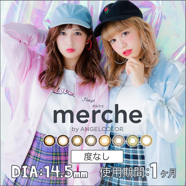 [度なし・14.5mm・1ヶ月カラコン]merche by angel...