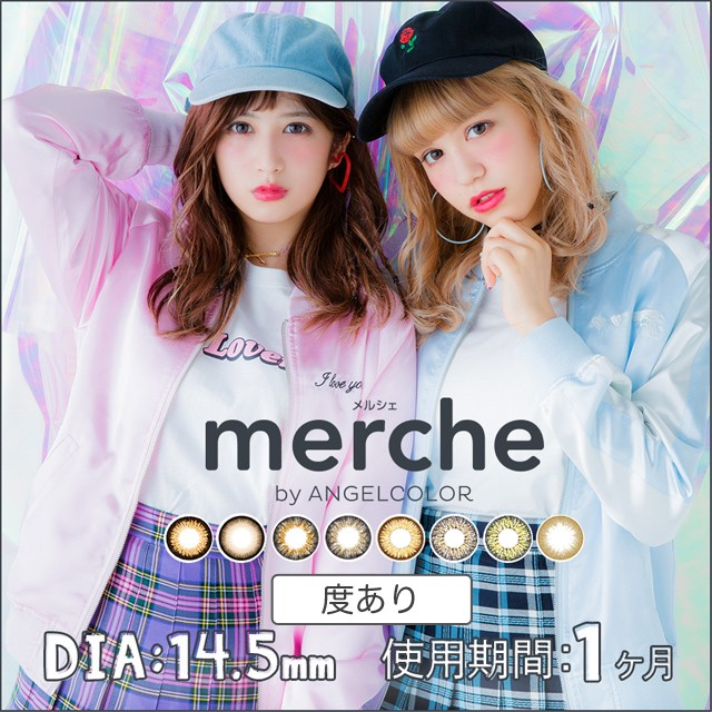 [度あり・14.5mm・1ヶ月カラコン]merche by angel...