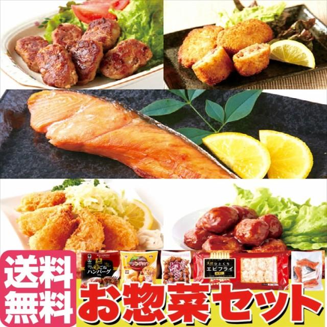 送料無料!おべんとうにお惣菜セット!ミートボー...