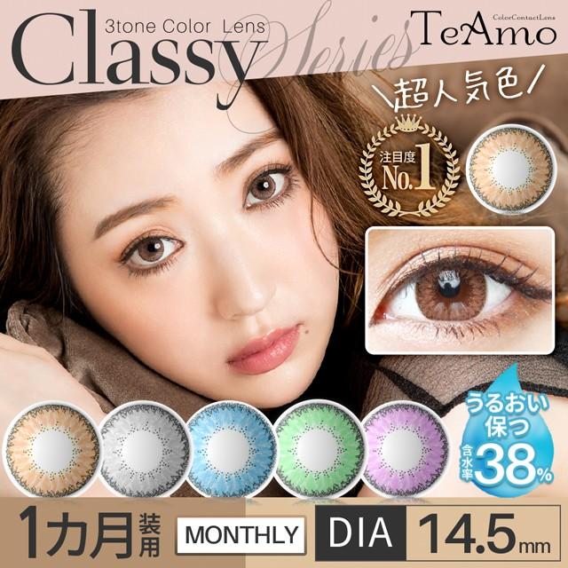 【度あり・1ヶ月】TeAmo(ティアモ)Classyシリーズ...
