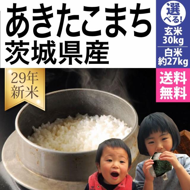 米30kg あきたこまち 選べる白米約27kgまたは玄米...